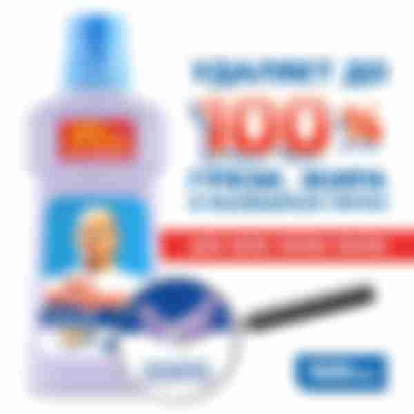Жидкость моющая для полов и стен Mr. Proper, Лавандовое спокойствие, 500мл