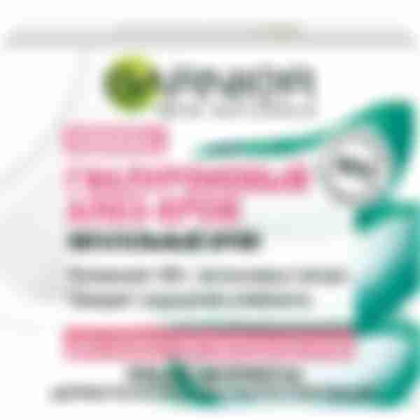 Garnier Skin Naturals Алоэ-крем гиалуроновый, питательный для лица, для сухой и чувствительной кожи, 50 мл